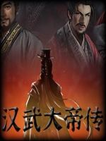 汉武大帝传游戏
