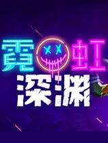 《霓虹深渊》中文安装版V1.3.1.31版本