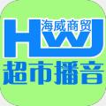 海威超市播音源码+成品v1.19.5.2