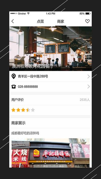 leben在线订餐 v3.0.8 安卓版