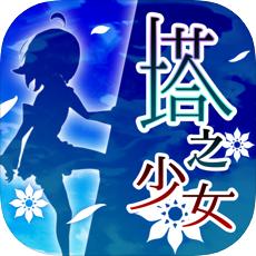 塔之少女清爽版appV1.0.1安卓版