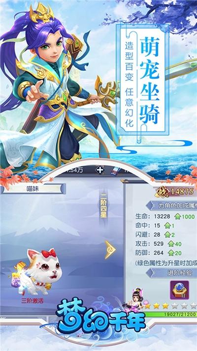 梦幻千年手游ios版 v1.0.1