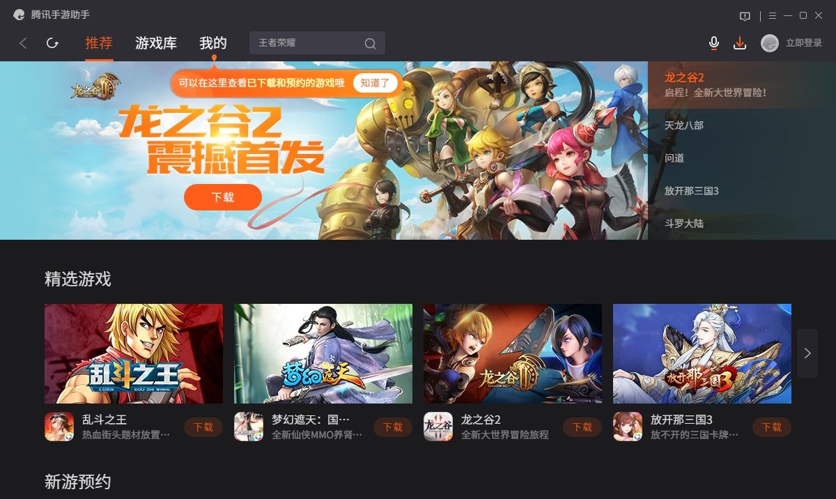 腾讯手游助手 v4.0.3.80 官方最新版