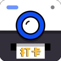 上班打卡相机v0.5.2