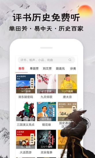 相声评书戏曲大全手机版app V1.6.04安卓版