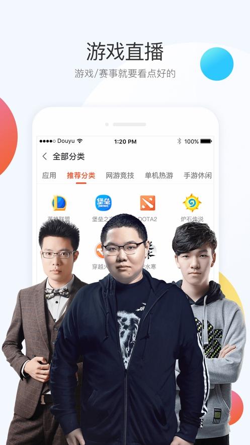 斗鱼直播客户端ios版 7.0.1 官方最新版