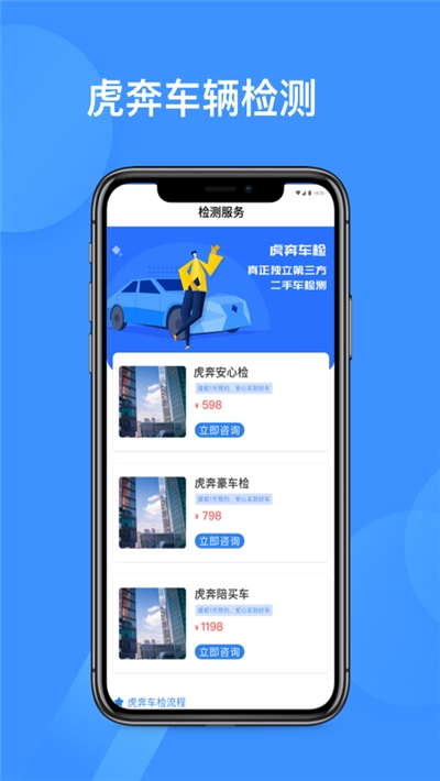 虎奔检测师(车辆检测) v2.1.2安卓版