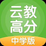 云教学习学习平台