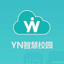 YN智慧校园电脑端V10.0.2004103官方版