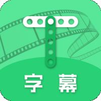 字幕(视频字幕)
