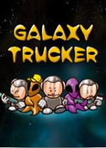 银河卡车司机扩展版简体中文免安装版