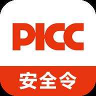picc安全令