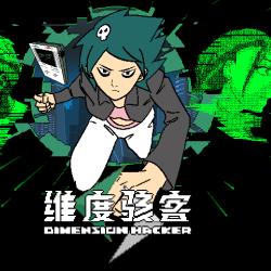 维度骇客v0.1.0 简体中文版
