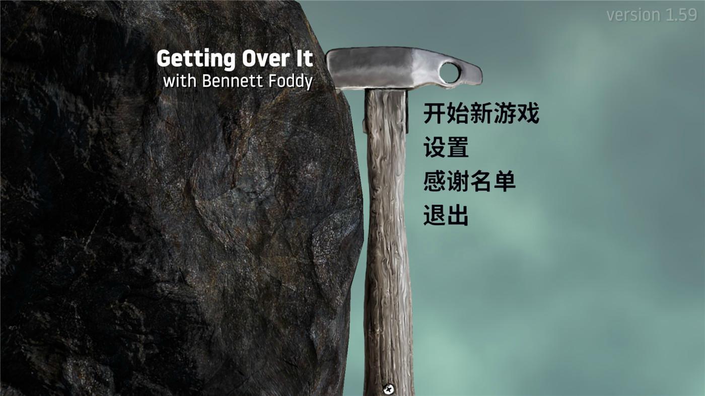 和班尼特福迪一起攻克难关中文版 v1.59电脑版
