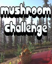 蘑菇挑战赛简体中文免安装版