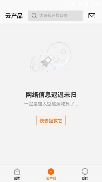 阿里云网络客户端 4.20.2