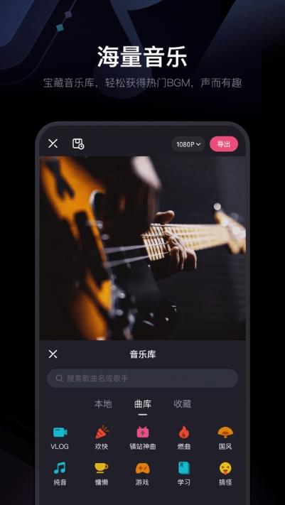 B站必剪app v1.24.0 安卓版