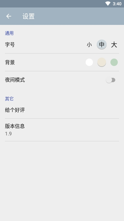 美阅(每日一文) v1.9 安卓版