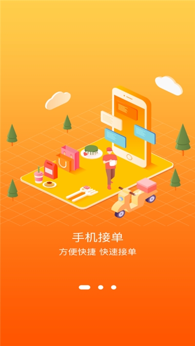 小六哥盒饭配送端 v1.2.5.20200723-rc安卓版