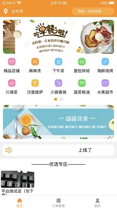 小蜜蜂外卖用户端 v1.0.0安卓版
