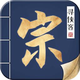 寻侠客官方版v0.5最新版