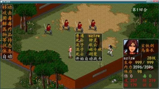 金庸群侠传MOD合集整合版 电脑版
