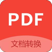 PDF文档编辑转换