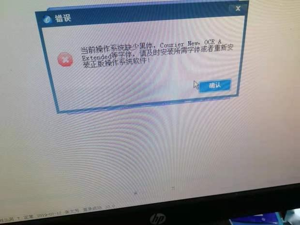 开票软件打印发票提示缺少字体自动安装包 V7.0官方版