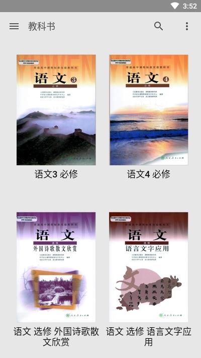 义务教科书手机版app V2.2安卓版