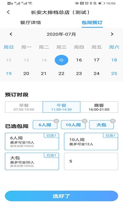 周到安排订餐软件 v1.6.0安卓版