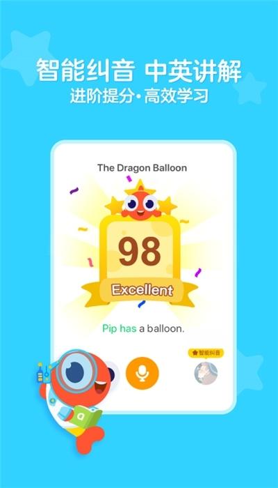 伴鱼绘本破解版app v3.2.30531 安卓版