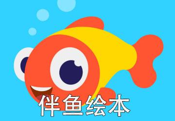 伴鱼绘本终生vip_伴鱼绘本免费下载_伴鱼绘本app