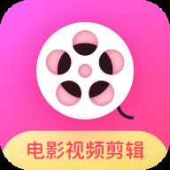 电影视频剪辑软件