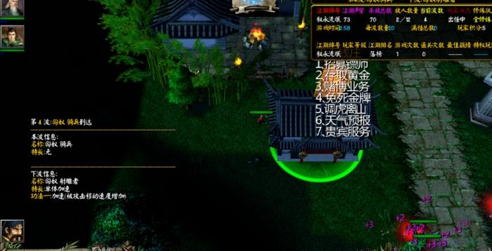 魔兽争霸3武林志 v2.9.27 正式版