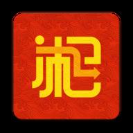 新湘事成安卓版