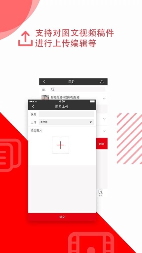 福贡采编app 1.0