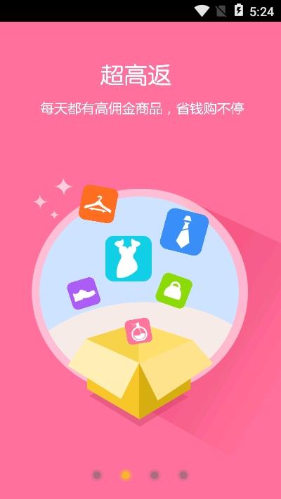返还岛app 2.0