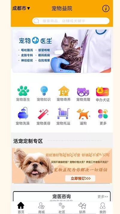宠物益院 v10.6.2安卓版