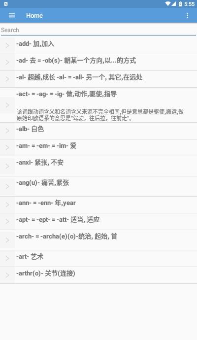 词组记单词 v1.1.1 安卓版