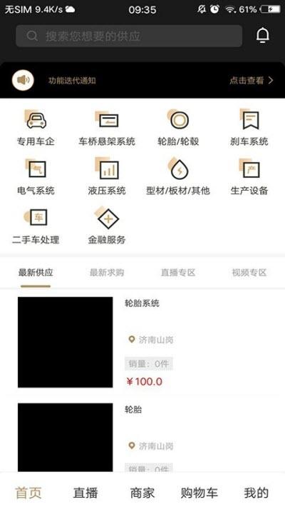 专用车云购物 v1.1.6安卓版