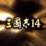 三国志14v1.11升级补丁(集成学习补丁)