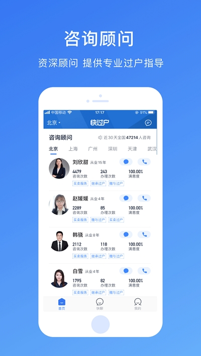 宁波房产公众版购房申报登记系统 v1.0.0.9 安卓版