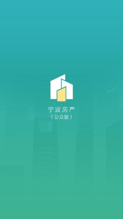 宁波房产公众版购房申报登记系统