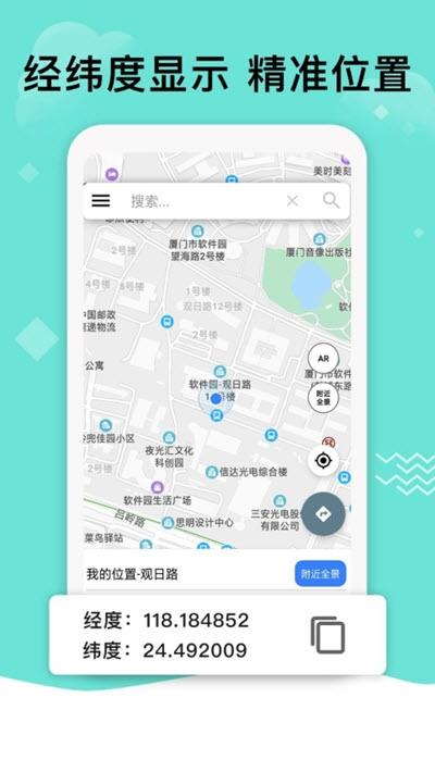 北斗三号全球卫星导航系统 v1.0.5 安卓版