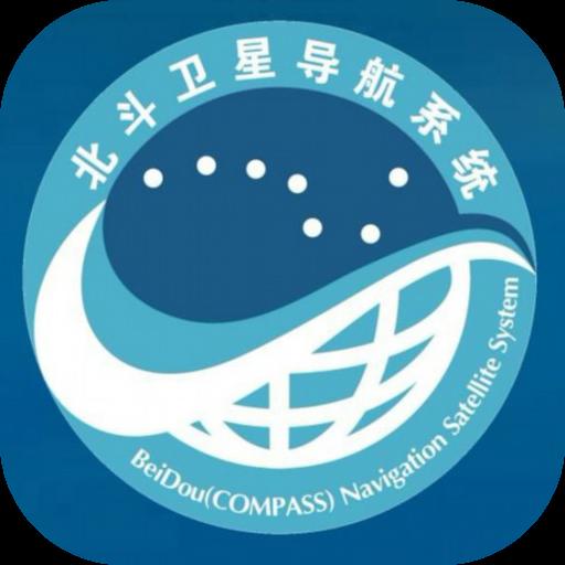 北斗三号全球卫星导航系统v1.0.5 安卓版