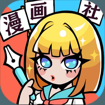 人气王漫画社苹果破解版v1.4.6