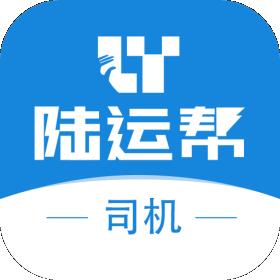 陆运帮司机app
