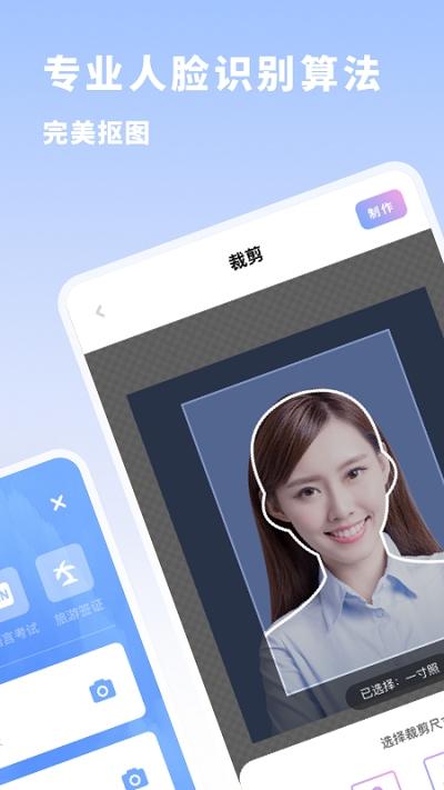 标准证件照片 安卓版 v1.2.2