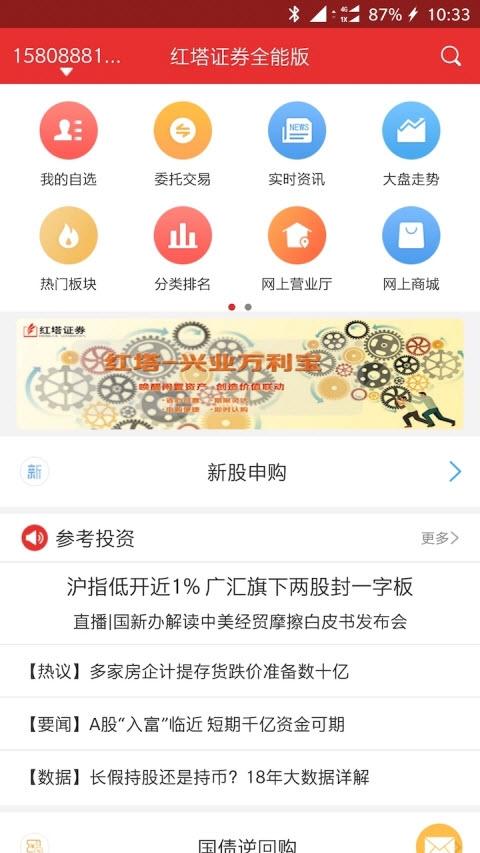 红塔证券手机版 V9.01.25 安卓版