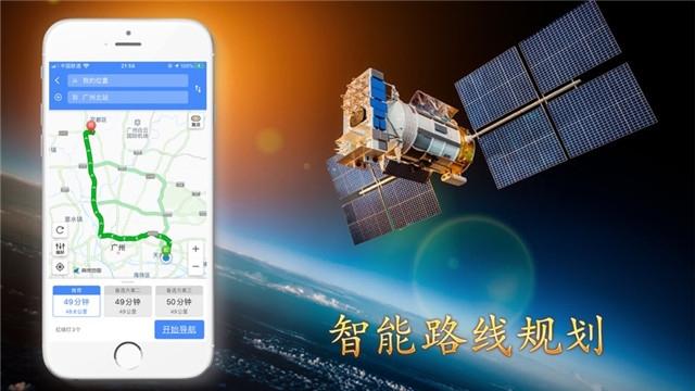北斗导航高清卫星地图苹果版 v1.5.1